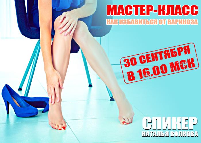 Мастер-класс23