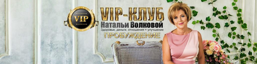 обложка ВИП-КЛУБ Натальи Волковой