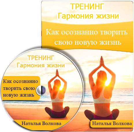 Тренинг Гармония жизни Натальи Волковой