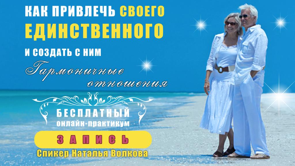 баннер ГАРМОНИЧНЫЕ отношениязапись