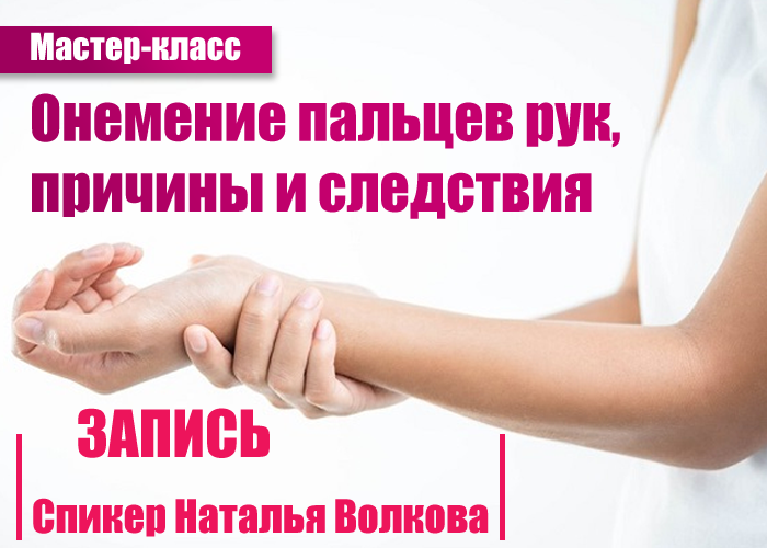 баннер Мастер-класс Онемение пальцев рук11