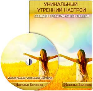 Аудио настрой Натальи Волковой